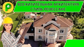 Строительство двухэтажного дома, стиль ренессанс, с колоннами, балконом, с гаражом | Ремстройсервис