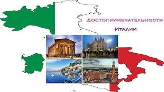 Достопримечательности Италии(В этом видео вы увидите большинство достопримечательностей великой и неповторимой Италии. Смотрите видео,..., 2015-11-19T07:52:35.000Z)