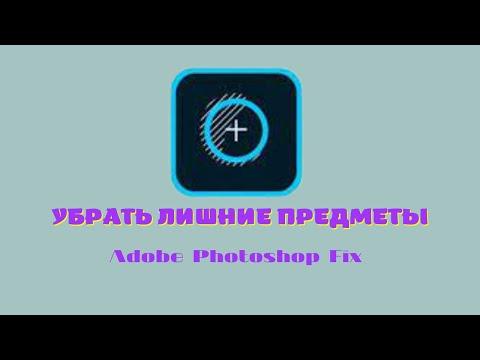 Как через приложение Adobe Photoshop Fix убрать  убрать  лишние предметы