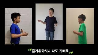 유년부 특송 영상