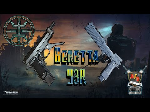 "Survarium 0.44 Beretta 93R ""Мал да удал"""