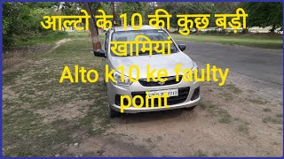 Alto k10 ki kamiyan||Alto k10 ke minus point||ऑल्टो के 10 की कुछ बड़ी खामियां //Alto k10 disadvantag