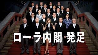 ローラ TBC新CM『ローラ内閣発足』改革案① 篇 リンク http://ursus.but....