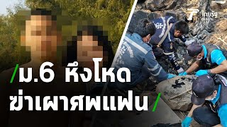 ม.6 หึงโหด! ฆ่าเผานั่งยางแฟนสาววัย19 กลางป่า | 09-03-64 | ไทยรัฐนิวส์โชว์