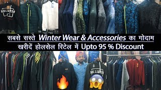 Buy Winter Wear In Wholesale/Retail | Jackets, Sweatshirt, Hoodies, Tracksuit | Cheapest Warehouse