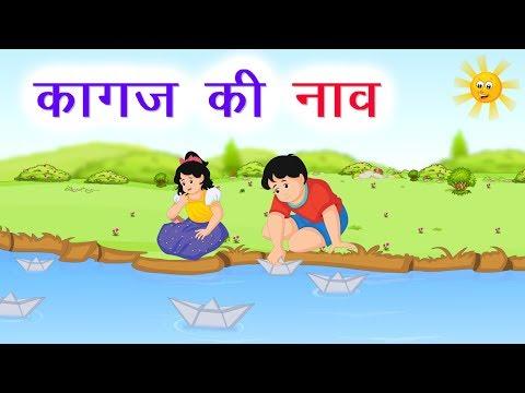 कागज की नाव | Hindi Rhymes For Kids | Hindi Kavita | Kidda Junction