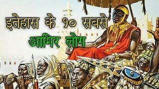 इतेहास के 10 सबसे आमिर लोग | The 10 richest people in history | INDIAN HOT TOPICS.
