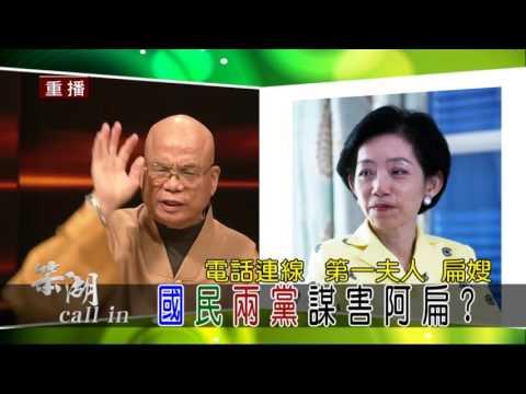 謝龍介公布錄影:吳淑珍爆留海角七億「扁還需用錢」❗❗❗