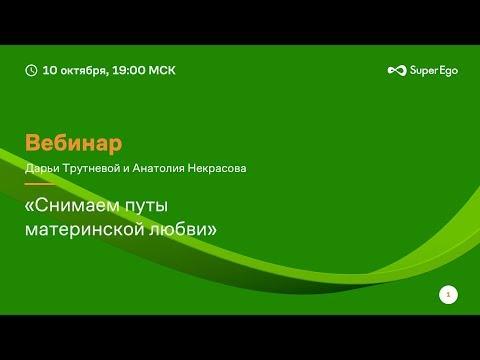 Дарья Трутнева и Анатолий Некрасов ➤ Снимаем путы материнской любви ➤ Презентация нового продукта