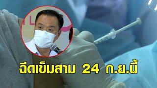 'อนุทิน' เลื่อนฉีดวัคซีนเข็มกระตุ้น ให้คนฉีดซิโนแวค 2 เข็มไวขึ้น เป็น 24 ก.ย.นี้