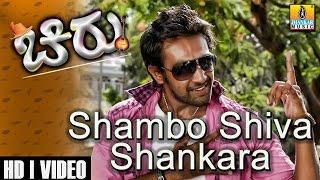 Download Hindi Video Songs - Shambho Shiva Shankara - Chirru