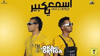 Oka wi Ortega - Esm3 Ya Kber | اوكا واورتيجا - أسمع ياكبير