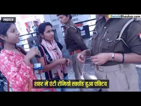 Anti Romeo Squad Activated By CM Yogi Adityanath In Lucknow