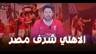 رضا عبد العال:الاهلي شرف مصر