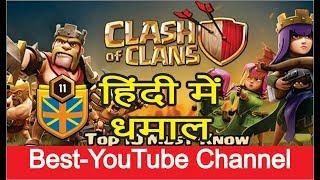Bhai Log AA JAO MAZA AAYEGA My Clash of Clans Stream