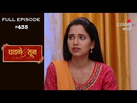 Ghadge & Suun - 10th December 2018 - घाडगे & सून - Full Episode