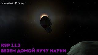 KSP 1.1.3 Везем домой кучу науки, Обучение - 15 серия