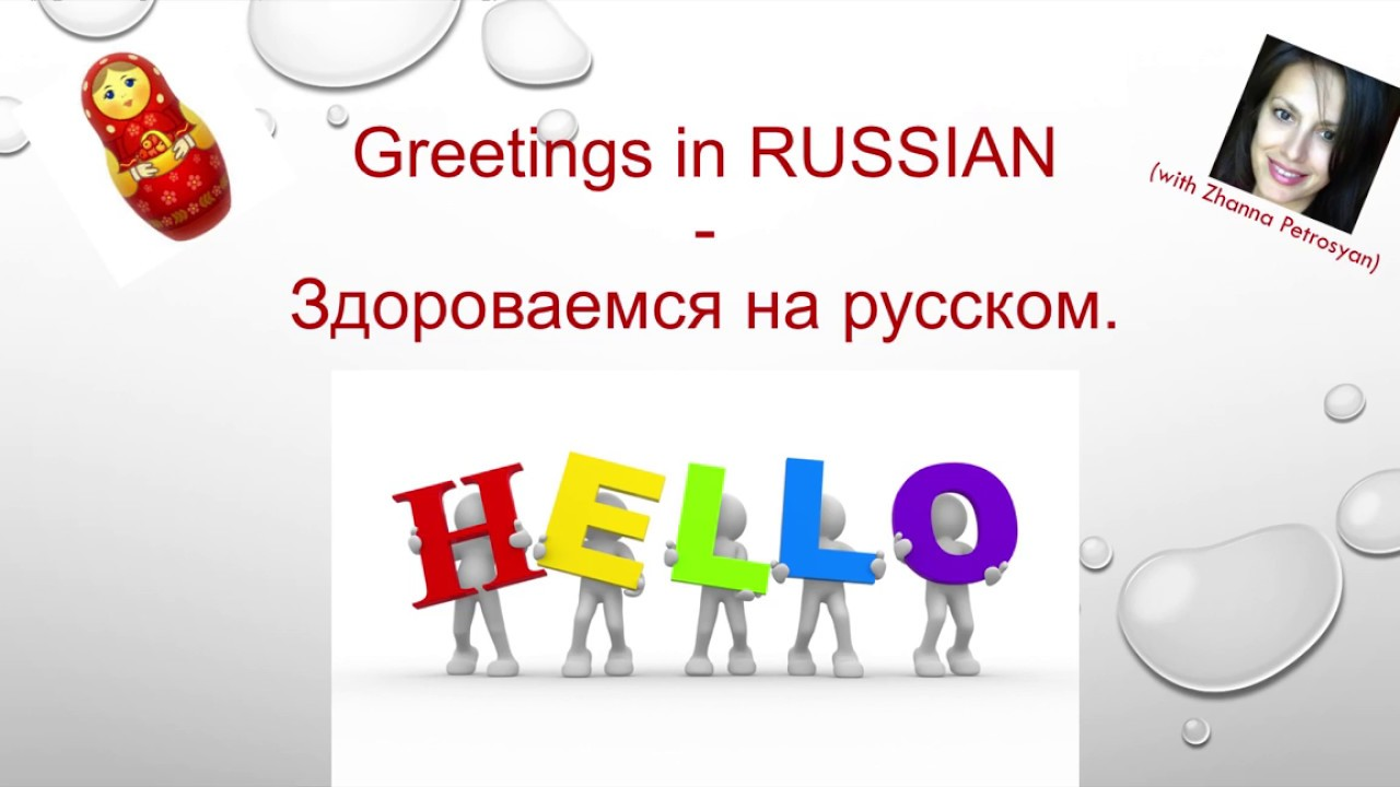 How To Greet In Russian Youtube