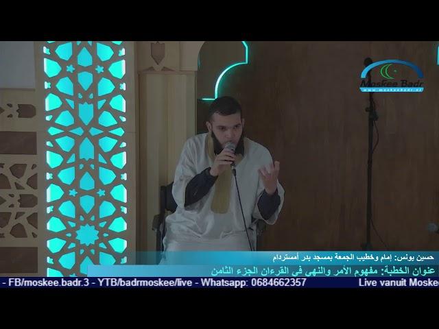 إمام حسين: مفهوم الأمر والنهي في القرءان الجزء الثامن