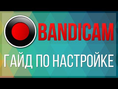 Как правильно настроить Bandicam
