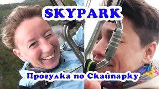 Скайпарк Сочи - Куда сходить в Сочи - Skypark Sochi - VO Time