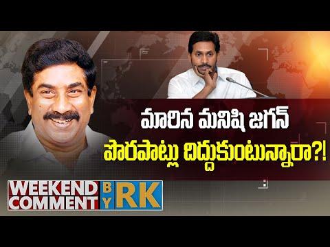 మారిన మనిషి జగన్ పొరపాట్లు దిద్దుకుంటున్నారా?! | Weekend Comment by RK | ABN Telugu teluguvoice