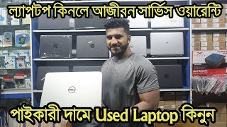পাইকারী দামে Used Laptop কিনুন | Biggest Laptop Market In BD | Buy Used Laptop In Low Price In Dhaka