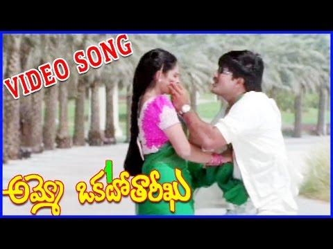 Ammo Okato Tariku Telugu Movie Video Songs - Srikanth, Raasi, LB Sriram