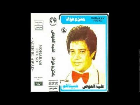 Moharam Fouad - Aleyh El Awad - Part 1    محرم فؤاد - عليه العوض - الجزء الاول