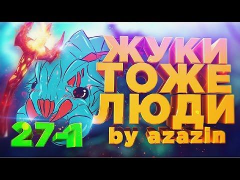 видео: Жуки тоже люди [by azazin]
