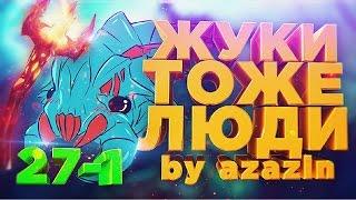 Жуки тоже люди [By Azazin]