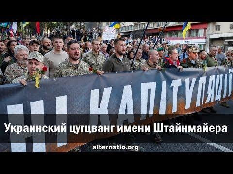 Андрей Ваджра. Украинский цугцванг имени Штайнмайера 21.10.2019. (№ 68)