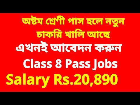 West Bengal Class 8 Pass Jobs Vacancy | Madhyamik Pass Jobs Vacancy | Class 12 Pass Jobs