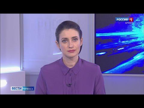 """""""Вести. Брянск"""" (эфир 27.05.2020 в 21:05)"""