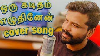 ஒரு கடிதம் எழுதினேன் என் உயிரை அனுப்பினேன் Cover Song | Oru kaditham eluthinen cover song |