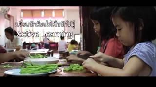 Active Learning (3/8) เปลี่ยนนักเรียนให้เป็นนักใฝ่รู้ Active Learning