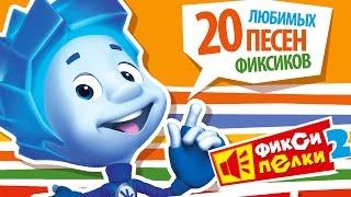 ФИКСИКИ - ЛЮБИМЫЕ ПЕСНИ ФИКСИКОВ