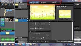 Ключевые кадры   добавляем движение в слайде
