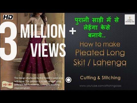 पुरानी साड़ी में से लहेंगा केसे बनाये,  How to make lehenga from old saree,  Straight pleated skirt,