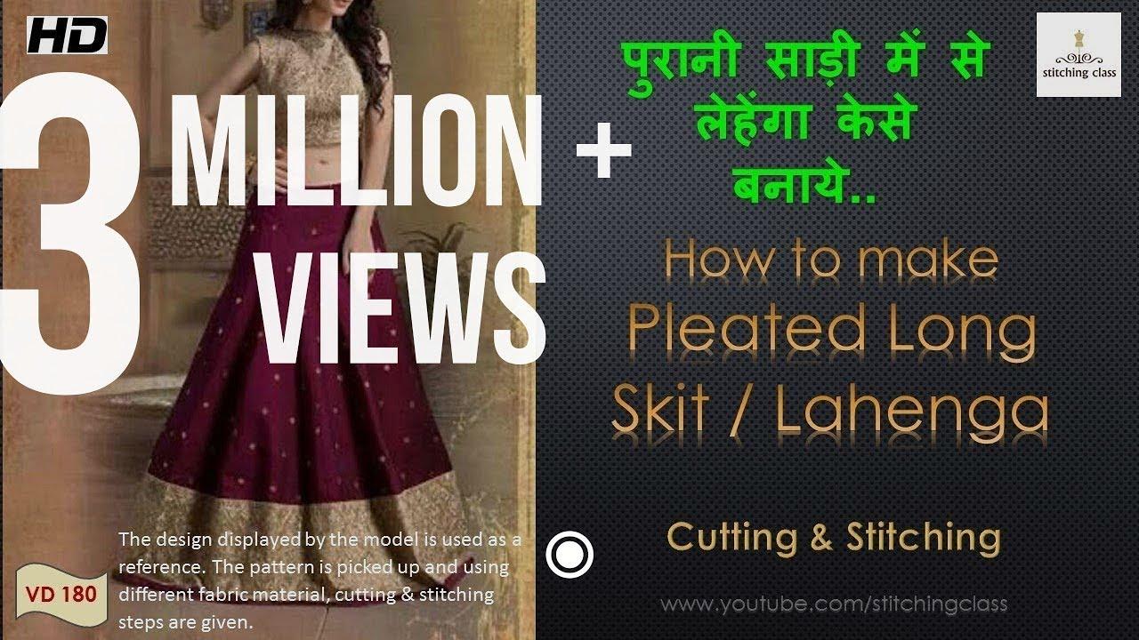 623a1806c8 पुरानी साड़ी में से लहेंगा केसे बनाये, How to make lehenga from old saree,  Straight pleated skirt,. Stitching Class