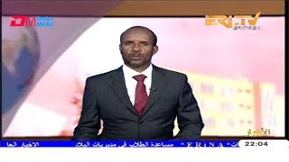 ERi-TV, Eritrea - Arabic Evening News for October 15, 2019