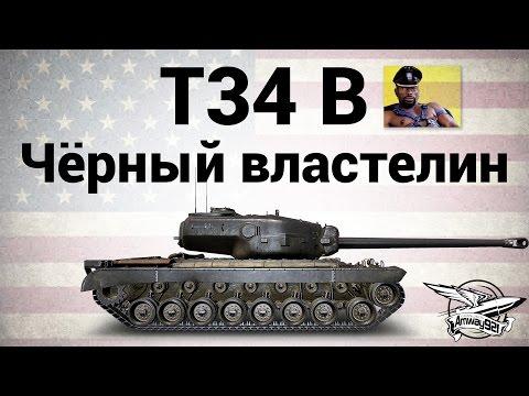 T34 B - Чёрный властелин