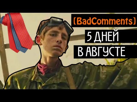 [BadComments] - 5 дней в Августе \ 5 Days Of War