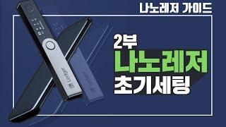 [나노레저 가이드 2부] 나노레저 첫 세팅방법