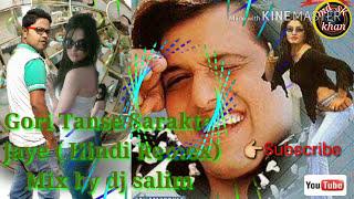 Gori- Tanse-Sarakta-jaye( Hindi Remex ) Mix by dj salim Production