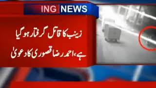 Kasur Zainab Ka Qatil Giraftar! Qatil Rishtedar Nikal Aya Breaking News Geo News 11 Jan 2018