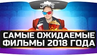 КИНОСТРИМ ● Самые ожидаемые фильмы 2018 года!
