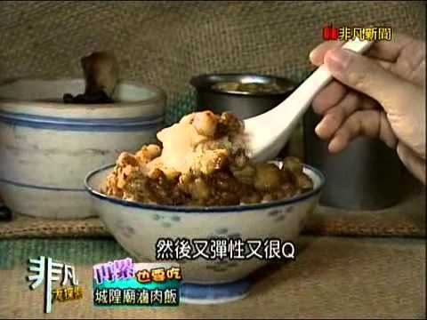 非凡大探索_再累也要吃_城隍廟滷肉飯