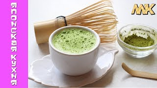 Как заваривать чай Матча (Мача/Маття) - Моя Кухня