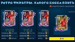 Ретро фильтры. Кого из Боссов выбрать FIFA 19 mobile